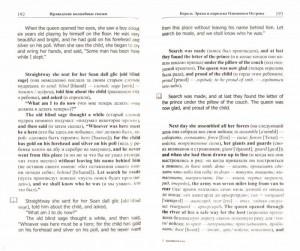 фото страниц Английский язык. Ирландские волшебные сказки #2