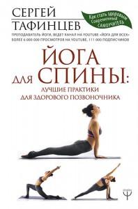 фото страниц Йога для спины: лучшие практики для здорового позвоночника #2