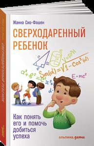 Книга Сверходаренный ребенок. Как понять его и помочь добиться успеха