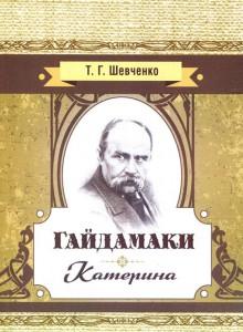Книга Гайдамаки. Катерина