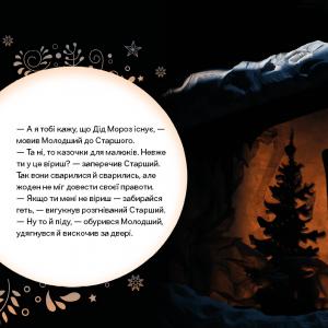 фото страниц Winterra. Легенда казкового краю #10
