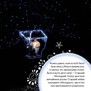 фото страниц Winterra. Легенда казкового краю #11