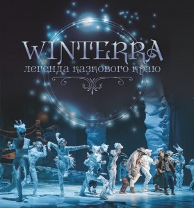 фото страниц Winterra. Легенда казкового краю #6