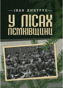 Книга У лісах Лемківщини