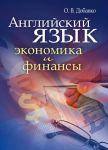 Книга Английский язык: экономика и финансы