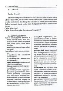 фото страниц Английский язык: экономика и финансы #6