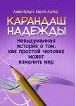 Книга Карандаш надежды. Невыдуманная история о том, как простой человек может изменить мир