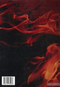 фото страниц Вогонь з Холодного яру #2