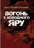 Книга Вогонь з Холодного яру