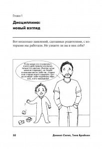фото страниц Дисциплина без драм. Как помочь ребенку воспитать характер #10