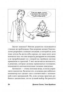 фото страниц Дисциплина без драм. Как помочь ребенку воспитать характер #12