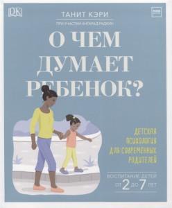 фото страниц О чем думает ребенок? Детская психология для современных родителей #2