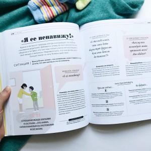 фото страниц О чем думает ребенок? Детская психология для современных родителей #7