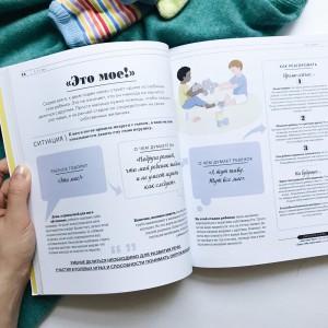 фото страниц О чем думает ребенок? Детская психология для современных родителей #4