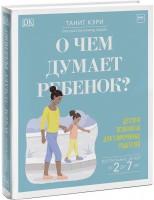 Книга О чем думает ребенок? Детская психология для современных родителей