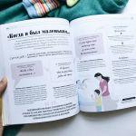 фото страниц О чем думает ребенок? Детская психология для современных родителей #5