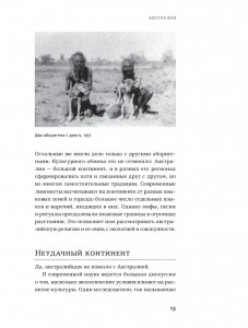 фото страниц Маленький плохой заяц, или Взаимосвязь религии и окружающей среды #12