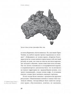фото страниц Маленький плохой заяц, или Взаимосвязь религии и окружающей среды #14