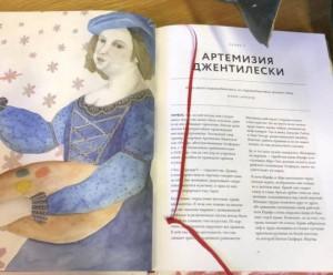 фото страниц Невероятные женщины, которые изменили искусство и историю #9