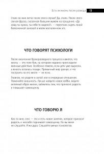 фото страниц 1000 и 1 день и ночь без секса. Белая и Черная книги (суперкомплект из 2 книг) #22