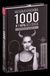 фото страниц 1000 и 1 день и ночь без секса. Белая и Черная книги (суперкомплект из 2 книг) #2