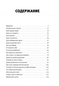 фото страниц 1000 и 1 день и ночь без секса. Белая и Черная книги (суперкомплект из 2 книг) #4