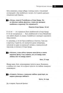 фото страниц 1000 и 1 день и ночь без секса. Белая и Черная книги (суперкомплект из 2 книг) #14