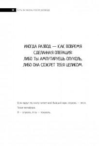 фото страниц 1000 и 1 день и ночь без секса. Белая и Черная книги (суперкомплект из 2 книг) #21