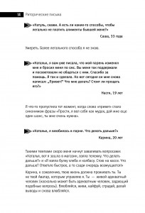 фото страниц 1000 и 1 день и ночь без секса. Белая и Черная книги (суперкомплект из 2 книг) #11