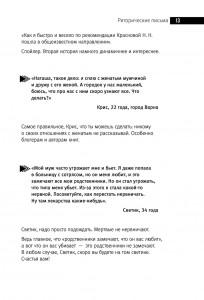 фото страниц 1000 и 1 день и ночь без секса. Белая и Черная книги (суперкомплект из 2 книг) #10