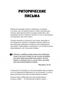 фото страниц 1000 и 1 день и ночь без секса. Белая и Черная книги (суперкомплект из 2 книг) #9