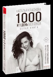 фото страниц 1000 и 1 день и ночь без секса. Белая и Черная книги (суперкомплект из 2 книг) #3