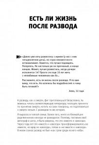 фото страниц 1000 и 1 день и ночь без секса. Белая и Черная книги (суперкомплект из 2 книг) #27