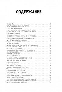фото страниц 1000 и 1 день и ночь без секса. Белая и Черная книги (суперкомплект из 2 книг) #6