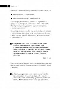фото страниц 1000 и 1 день и ночь без секса. Белая и Черная книги (суперкомплект из 2 книг) #24