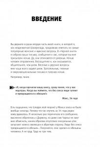 фото страниц 1000 и 1 день и ночь без секса. Белая и Черная книги (суперкомплект из 2 книг) #25