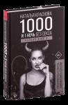 Книга 1000 и 1 ночь без секса. Черная книга. Чем занималась я, пока вы занимались сексом