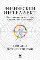 Книга Физический интеллект. Как слышать свое тело и управлять эмоциями
