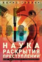 Книга Наука раскрытия преступлений. Опыт израильского криминалиста