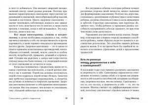 фото страниц Самооценка у детей и подростков. Книга для родителей #11