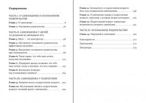 фото страниц Самооценка у детей и подростков. Книга для родителей #4