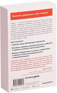 фото страниц Самооценка у детей и подростков. Книга для родителей #13