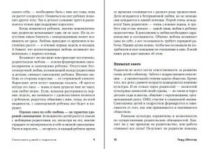 фото страниц Самооценка у детей и подростков. Книга для родителей #6