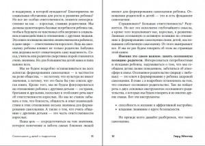 фото страниц Самооценка у детей и подростков. Книга для родителей #7