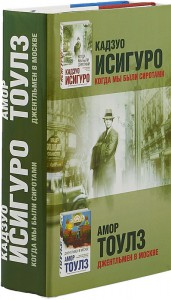 Книга Когда мы были сиротами. Джентльмен в Москве (комплект из 2 книг)