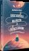 Книга Прогулянка Місяцем з Ейнштейном. Мистецтво запам'ятовування