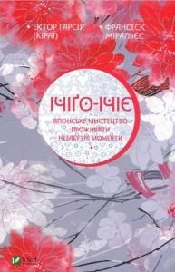Ічіго-Ічіє