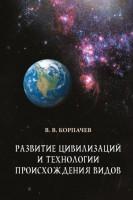Книга Развитие цивилизаций и технологии происхождения видов