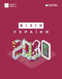 Книга Візія України 2030
