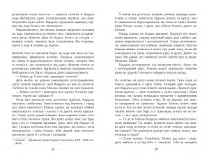 фото страниц 1793 #7
